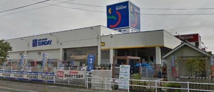 サンデー 盛岡前潟店の画像1