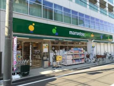 マルエツプチ 杉並和田一丁目店の画像1