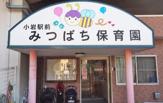 小岩駅前みつばち保育園