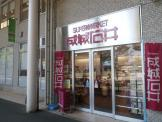 スーパーマーケット成城石井 エミオ武蔵境店