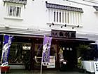 音羽鮨 千里山店の画像1