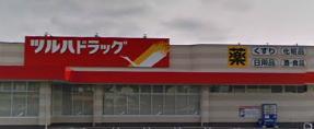 ツルハドラッグ 盛岡大館町店の画像1