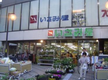 いさみ屋小竹向原店の画像1