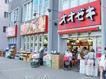 オオゼキ 三鷹店