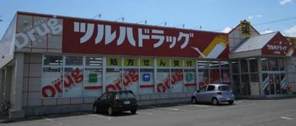 ツルハドラッグ 三本柳店の画像1