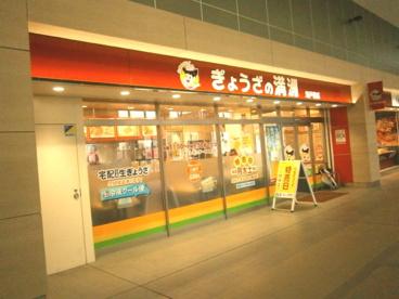 ぎょうざの満州 坂戸駅前店の画像2