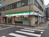 ファミリーマート 三崎町三丁目店