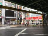 くすりの福太郎水道橋店