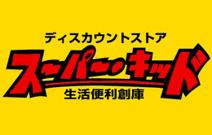 スーパーキッド熊本駅前店