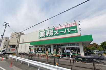 業務スーパー TAKENOKO 千成店の画像1