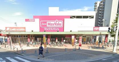 マックスバリュ千田店の画像1