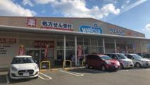 ウエルシア神戸大池薬局