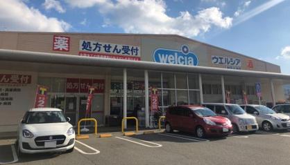 ウエルシア神戸大池薬局の画像1