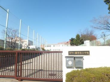 神戸市立藤原台小学校の画像1