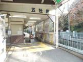 神戸電鉄三田線五社駅