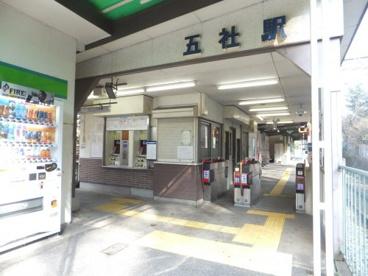神戸電鉄三田線五社駅の画像2
