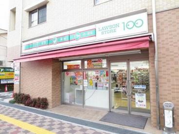 ローソンストア100 庄内駅前店の画像1