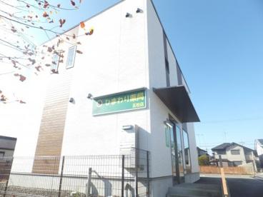 ひまわり薬局五社店の画像1