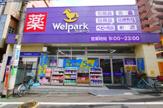 Welpark(ウェルパーク) 武蔵関駅前店