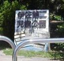 伊佐第二児童公園