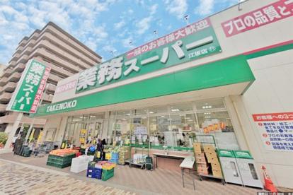 業務スーパー TAKENOKO 江坂店の画像1