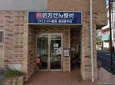 クリエイト薬局 墨田業平店