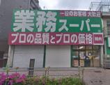 業務スーパー 町屋店