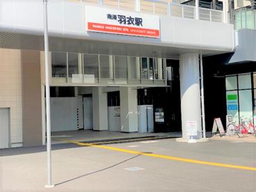 羽衣駅の画像1