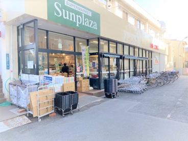 サンプラザ 羽衣店の画像1