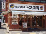 つるまるうどん 新宿南店