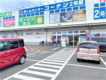 ホームセンターコーナン 第二阪和鳳店の画像1