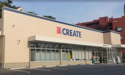 クリエイトSD磯子岡村店の画像1