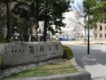 箱崎公園の画像1