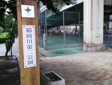 箱崎川第二公園の画像1