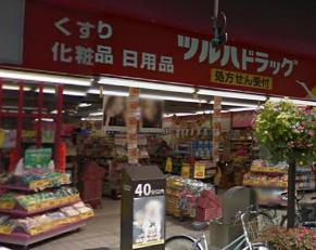 ツルハドラッグ 大通2丁目店の画像1