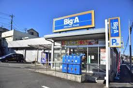 ビッグ・エー 八王子長沼町店の画像1
