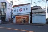 餃子の雪松 武蔵村山店