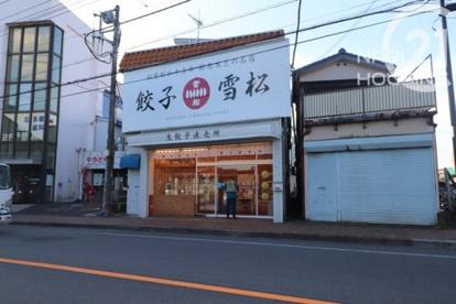 餃子の雪松 武蔵村山店の画像1