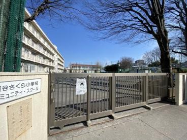 横浜市立瀬谷さくら小学校の画像1