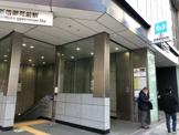 新宿御苑前駅 出入口1