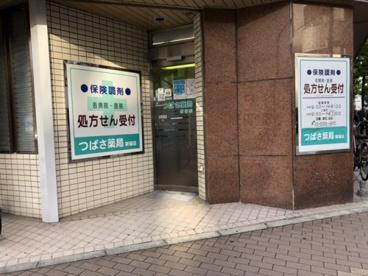つばさ薬局新宿店の画像1
