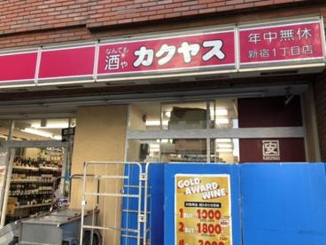 なんでも酒や カクヤス 新宿1丁目店の画像1