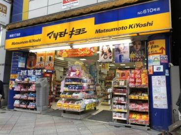 マツモトキヨシ 新宿三丁目店の画像1