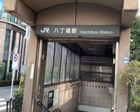 八丁堀(東京都)