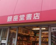 銀座堂書店