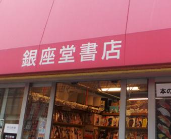 銀座堂書店の画像1