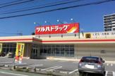 ツルハドラッグ 宇都宮東宿郷店