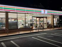 セブンイレブン 高崎鶴見町店