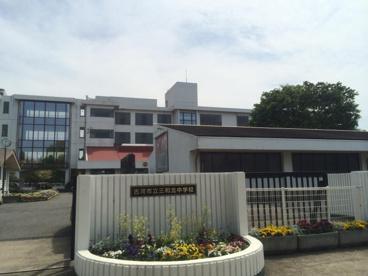 古河市立三和北中学校の画像1