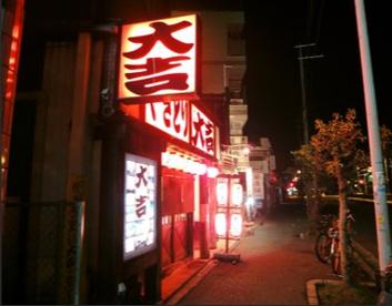 やきとり大吉 東砂店の画像1